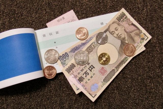 領収書とお金