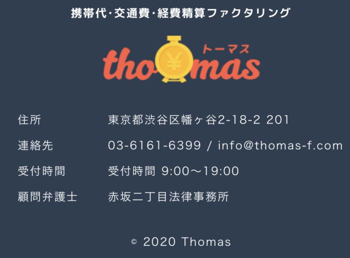 トーマスの会社