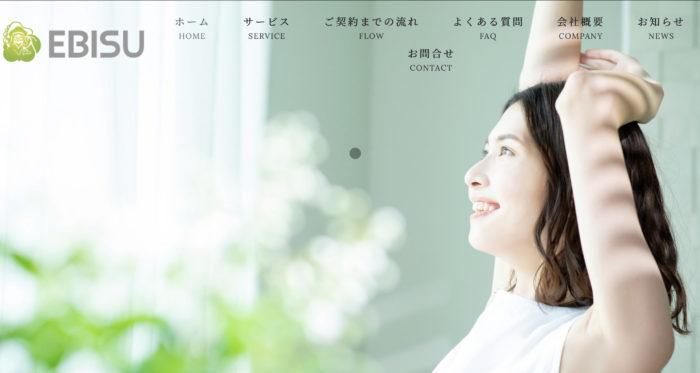 恵比寿サポートのホームページ