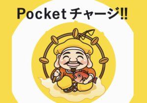 ポケットチャージのホームページ