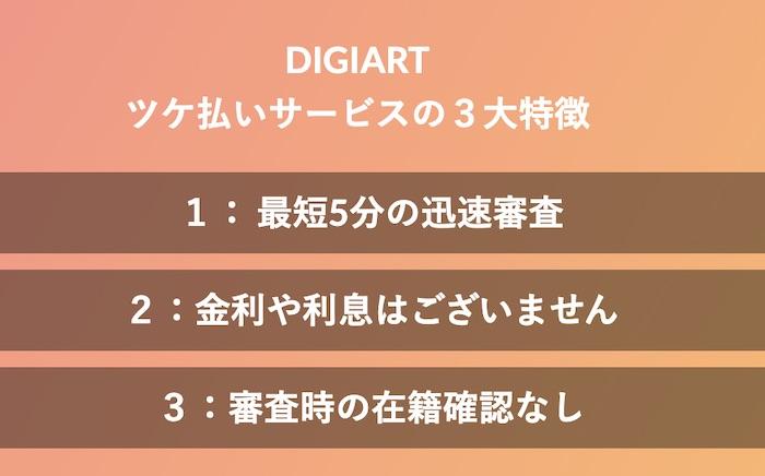 DIGART(デジアート)のメリット