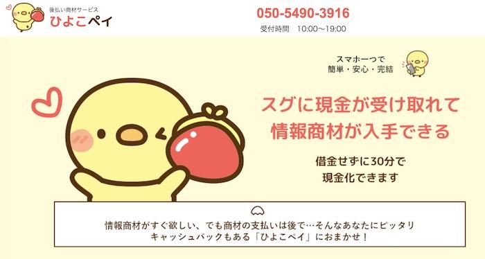 ひよこぺいのホームページ