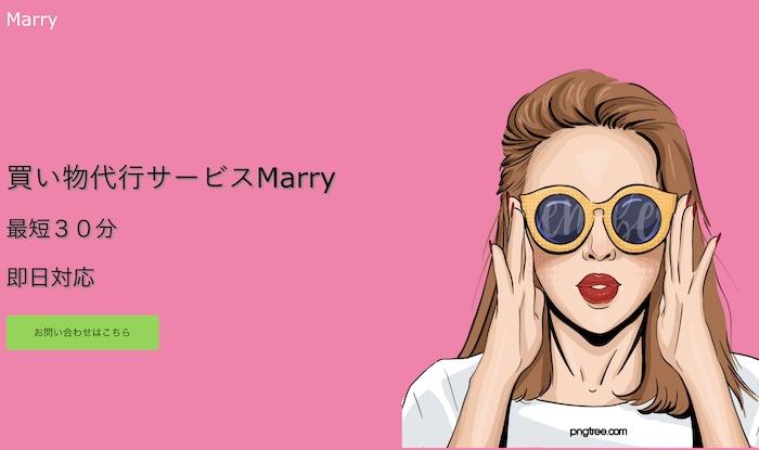 Marry(マリー)のホームページ