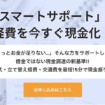 スマートサポートのホームページ