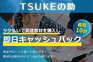 TSUKEの助