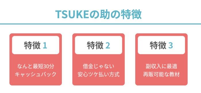 TSUKEの助のメリット