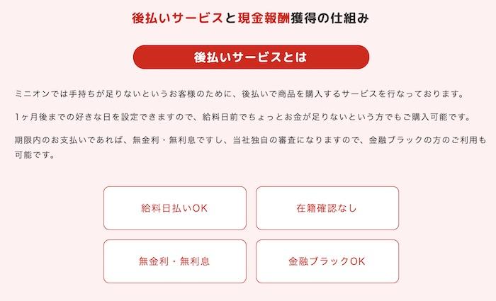 Minion(ミニオン)のサービス