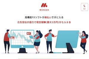 Minion(ミニオン)