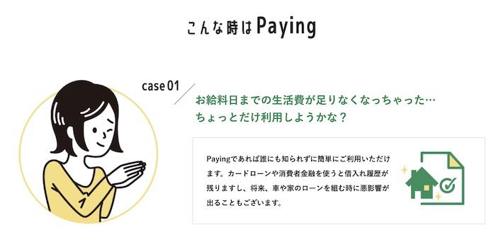 Payingについて