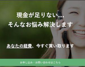 ファクタリング.jpのホームページ