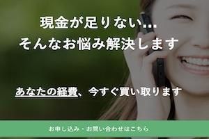 ファクタリング.jp