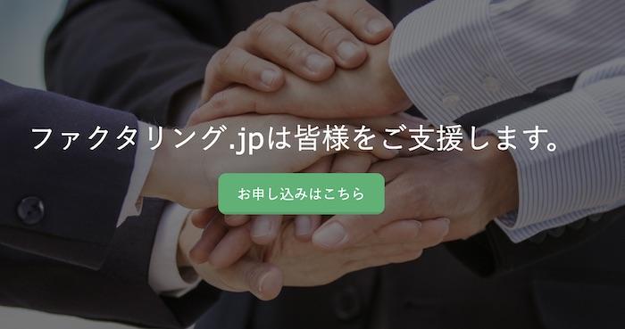 ファクタリング.jpのメリット