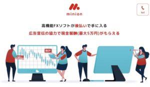 Minion(ミニオン)のホームページ