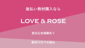 ラブ&ローズの公式サイト