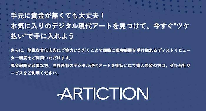 ARTICTION(アーティクション)のメッセ〜ーじ