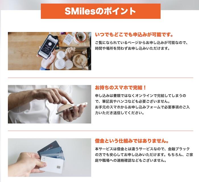 SMiles(エスマイル)のメリット