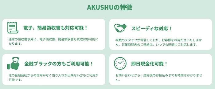 AKUSHU(あくしゅ)の特徴
