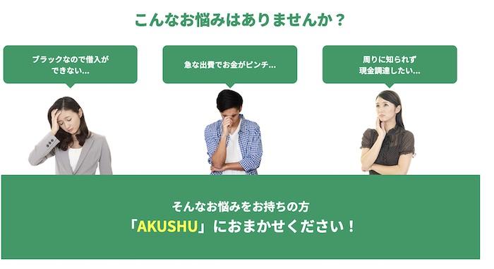 AKUSHU(あくしゅ)の悩み