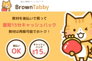 BrownTabby(ブラウンタビー)