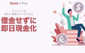 GOOD PAY(グッドペイ)のホームページ