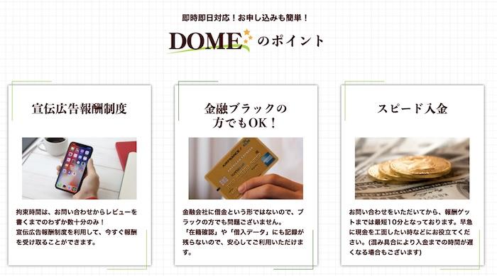 DOME(ドーム)のポイント
