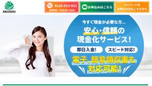 AKUSHU(あくしゅ)の公式サイト