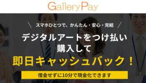 ギャラリーペイのホームページ