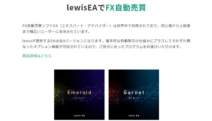 ルイスのFX自動売買ソフト