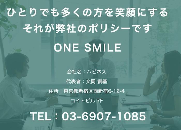 ONE SMILE(ワンスマイル)の会社情報