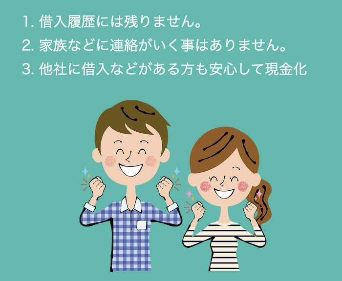 ONE SMILE(ワンスマイル)のメリット
