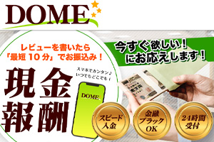 DOME(ドーム)