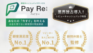 PayRe(ペイリー) | 後払い(ツケ払い)現金化の口コミ評判と仕組み・ご利用方法を解説