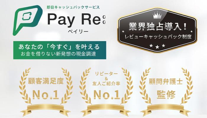 PayRe(ペイリー)の公式サイト
