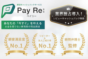 PayRe(ペイリー)