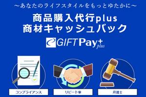 GIFTPay+(ギフトペイプラス)