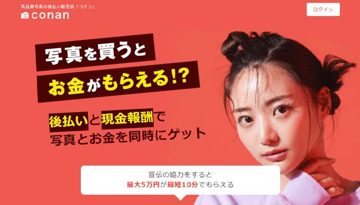 conan(コナン)の公式サイト