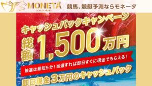 MONETA(モネータ)の公式サイト