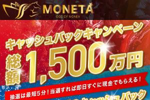 MONETA(モネータ)