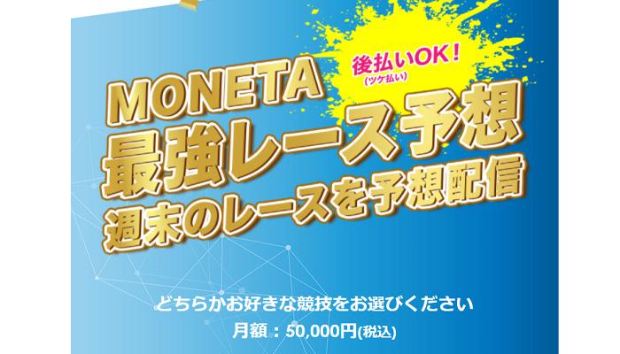 MONETA(モネータ)のレース予想