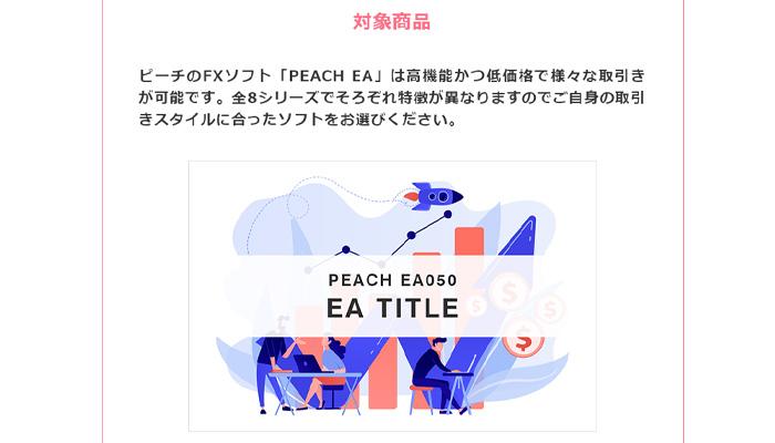 PEACH(ピーチ)の販売するFXソフト