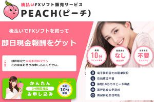 PEACH(ピーチ)