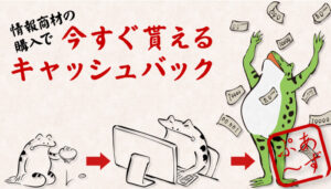ぷあーず | 後払い(ツケ払い)現金化のご利用の流れと仕組みを解説