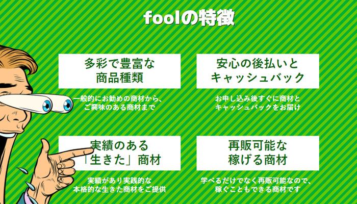 FOOL(フール)の特徴