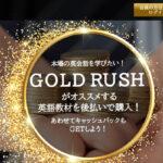 ゴールドラッシュの公式サイト