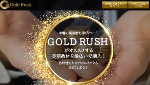 ゴールドラッシュ | 後払い(ツケ払い)現金化の特徴とご利用方法を解説