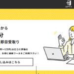 NETPAY(ネットペイ)の公式サイト