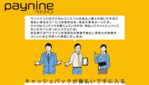 ペイナイン | 後払い(ツケ払い)現金化のサービス内容とご利用方法を解説