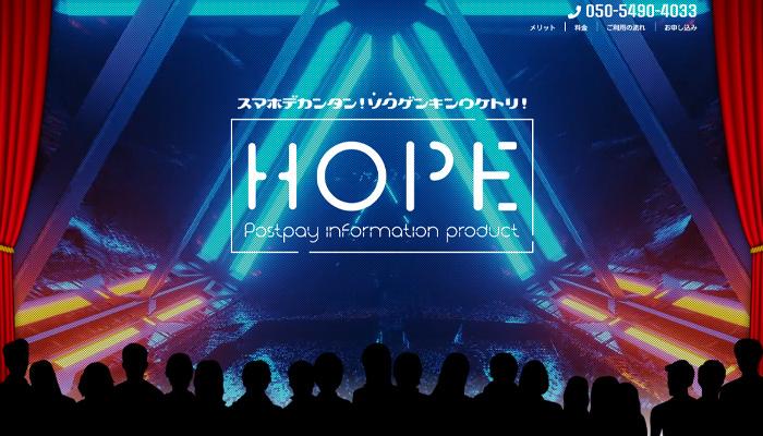 HOPE(ホープ)の公式サイト