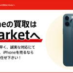 i-Market(アイマーケット) | 先払い買取りでiPhoneを現金化する仕組みを解説