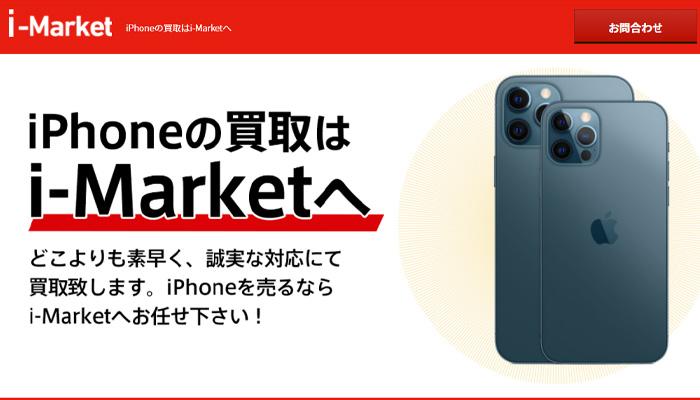 i-Market(アイマーケット)の公式サイト